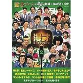 漫才ゴールデンエイジ2 JOY! [DVD]