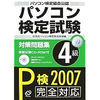 パソコン検定試験対策問題集4級 (P検2007完全対応)