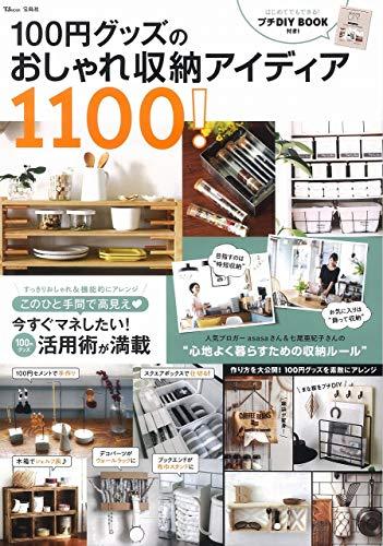 RoomClip商品情報 - 100円グッズのおしゃれ収納アイディア1100! (TJMOOK)