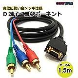 D端子ケーブル コンポーネント 1.5m 金メッキ仕様 D-C1.5