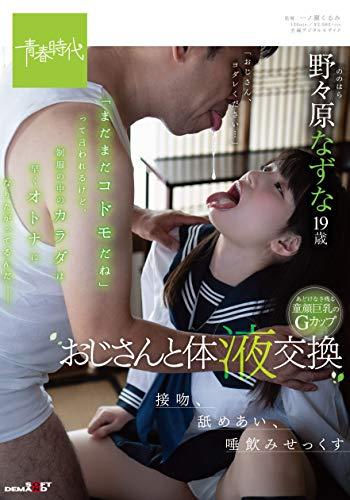野々原(ののはら)なずな 19歳 おじさんと体液交換 接吻、舐めあい、唾飲みせっくす [DVD]