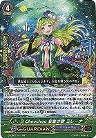 カードファイト!! ヴァンガードG/クランブースター第7弾/G-CB07/011 Chouchou 安息の歌 ミレーナ RR