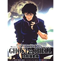 GHOST IN THE SHELL/攻殻機動隊 (レンタル版)