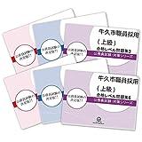 牛久市職員採用(上級)教養試験合格セット(6冊)