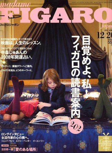 madame FIGARO japon (フィガロジャポン) 2007年 12/20号 [雑誌]の詳細を見る