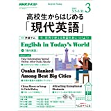NHKラジオ 高校生からはじめる「現代英語」 2019年 3月号 [雑誌] (NHKテキスト)