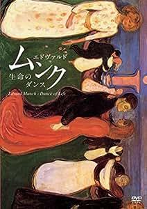 エドヴァルド・ムンク-生命のダンス- [DVD]