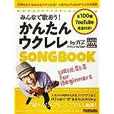 みんなで歌おう!  かんたんウクレレSONGBOOK by ガズ【全100曲】 (リットーミュージック・ムック)