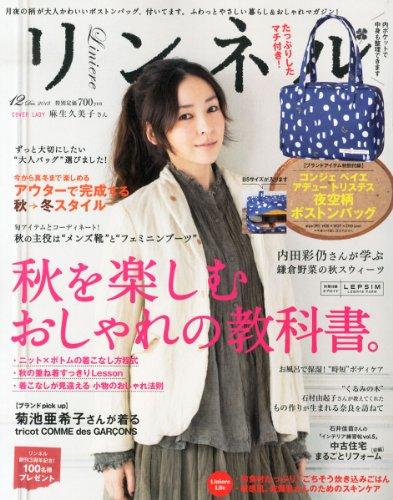 リンネル 2013年 12月号 [雑誌]の詳細を見る
