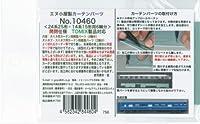 エヌ小屋 Nゲージ 10460 カーテン 24系25形 14系15形 (開閉)