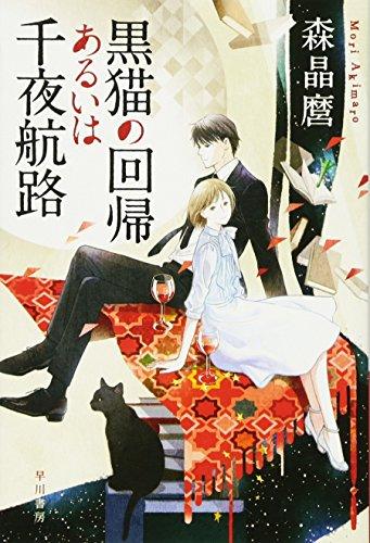 黒猫の回帰あるいは千夜航路 (ハヤカワ文庫JA)