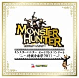 モンスターハンター オーケストラコンサート~狩猟音楽祭2011~ 画像