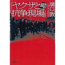 「ヤクザと抗争現場」 溝口敦の極私的取材帳 (講談社+α文庫)