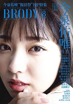 BRODY (ブロディ) 2019年8月号増刊 今泉佑唯ver.