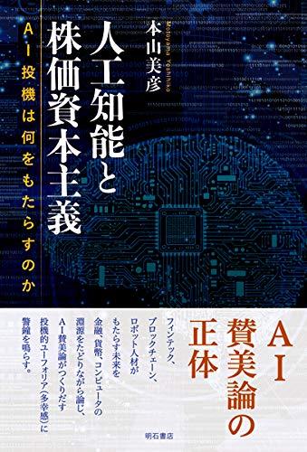 人工知能と株価資本主義――AI投機は何をもたらすのか