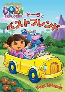 ドーラとベストフレンド [DVD]