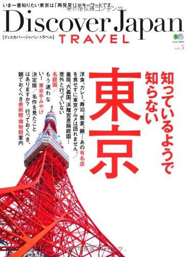 Discover Japan TRAVEL vol.5 知っているようで知らない東京の詳細を見る