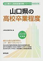 山口県の高校卒業程度 2019年度版 (山口県の公務員試験対策シリーズ)