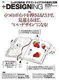 +DESIGNING VOLUME 43 (マイナビムック)