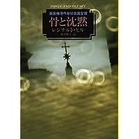 骨と沈黙 (ハヤカワ・ミステリ文庫)