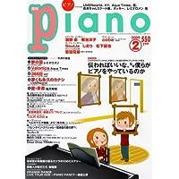 Piano (ピアノ) 2009年 02月号 [雑誌]