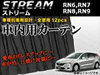 AP 車種別専用カーテンセット AP-CH11 入数:1セット(12ピース) ホンダ ストリーム RN6,RN7,RN8,RN9 2006年~