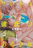 クロネコ彼氏のあるき方(1) (ディアプラス・コミックス)