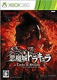 悪魔城ドラキュラ Lords of Shadow 2