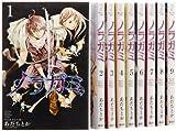 ノラガミ コミック 1-9巻セット (月刊マガジンKC)