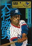 大杉勝男―神宮に咲いたかすみ草 (名球会comics (6))