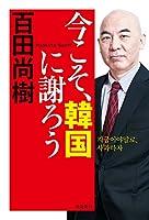 百田尚樹 (著)(339)新品: ¥ 1,170
