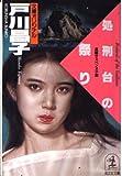 処刑台の祭り (光文社文庫)