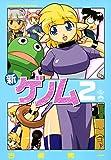 新ゲノム02 (メガストアコミックス)