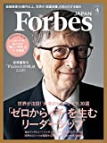 Forbes JAPAN(フォーブス ジャパン)2016年4月号