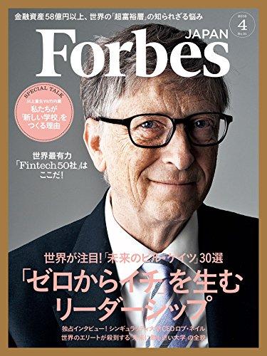 Forbes JAPAN(フォーブス ジャパン)2016年4月号の詳細を見る