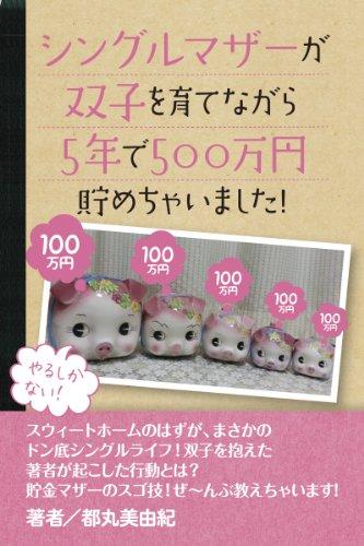 [都丸 美由紀]のシングルマザーが双子を育てながら5年で500万円貯めちゃいました!