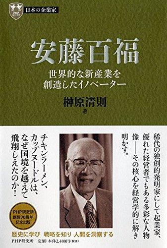日本の企業家 11 安藤百福 世界的な新産業を創造したイノベーター (PHP経営叢書)