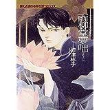 雨柳堂夢咄 其ノ一 (眠れぬ夜の奇妙な話コミックス)