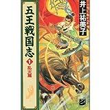 五王戦国志 / 井上 祐美子 のシリーズ情報を見る