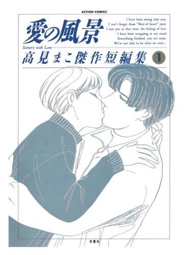 愛の風景(1) (漫画アクション)の詳細を見る