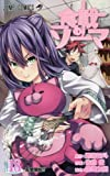 食戟のソーマ 18 (ジャンプコミックス)