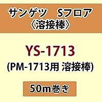 サンゲツ Sフロア 長尺シート用 溶接棒 (PM-1713 用 溶接棒) 品番: YS-1713 【50m巻】