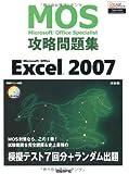 MOS 攻略問題集 MS OFFICE EXCEL2007 新装版 (MOS攻略問題集シリーズ)