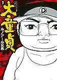 ルノアール兄弟の愛した大童貞 (シリウスコミックス)