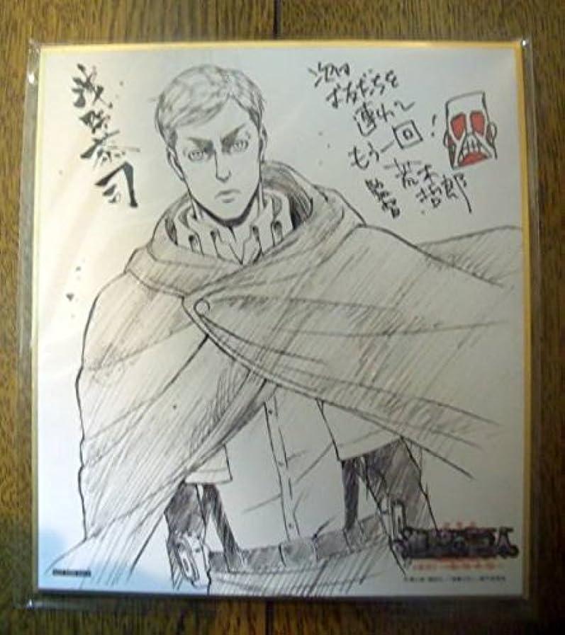 お祝いモールス信号遠い進撃の巨人 前編&後編 入場者特典 色紙 2枚セット アルミン エルヴィン