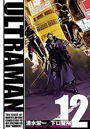 ULTRAMAN12(ヒーローズコミックス)