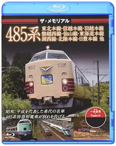 ザ・メモリアル 485系【ブルーレイ】 [Blu-ray]