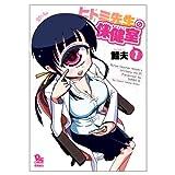 ヒトミ先生の保健室 1 (リュウコミックス)