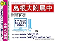 島根大学附属中学校【島根県】 合格模試A1~10(セット1割引)