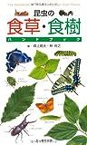 昆虫の食草・食樹ハンドブック 画像